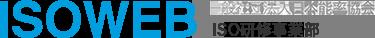 ISOWEB 一般社団法人日本能率協会 ISO研修事業部