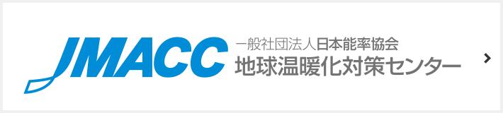 JMACC 一般社団法人日本能率協会 地球温暖化対策センター