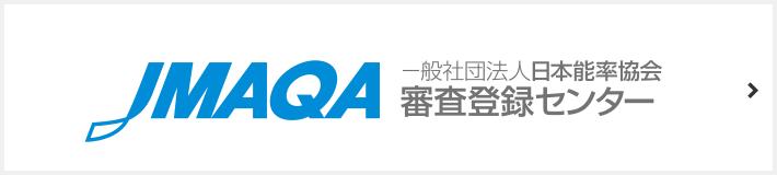JMAQA 一般社団法人日本能率協会 審査登録センター